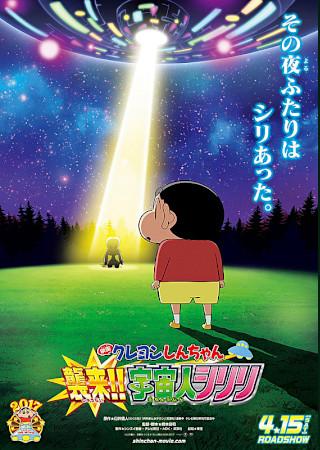 映画クレヨンしんちゃん 襲来!!宇宙人シリリ