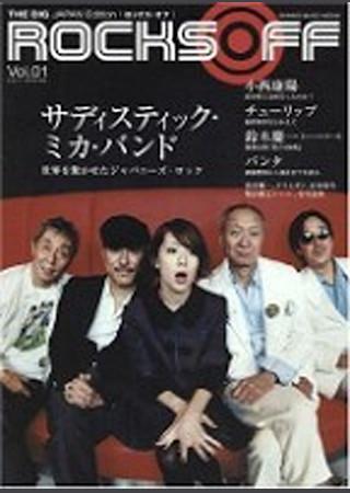 サディスティック・ミカ・バンド