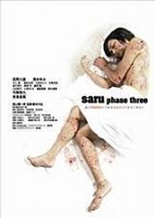 saru phase three