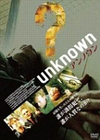 unknown -アンノウン-