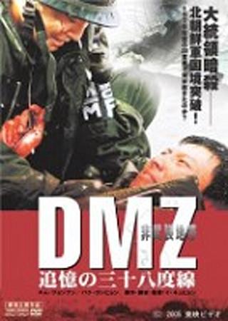 DMZ非武装地帯