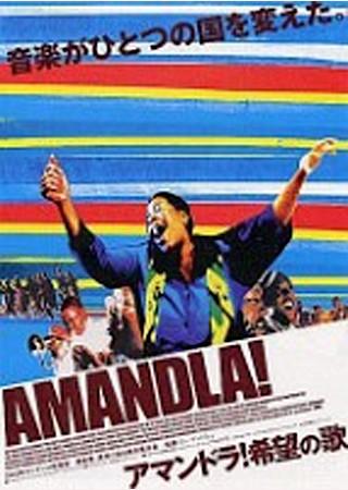 アマンドラ!希望の歌