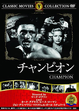 チャンピオン(1949)
