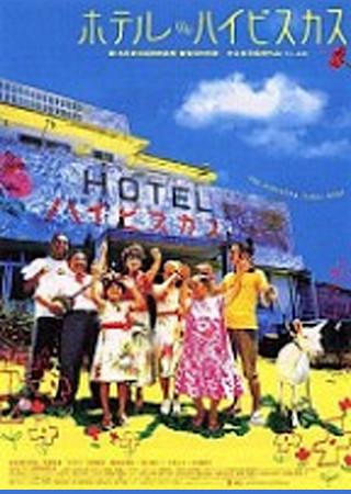ホテル・ハイビスカス
