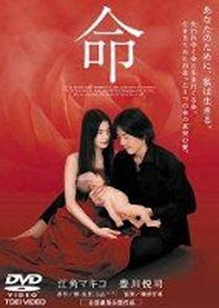 命 (2002)