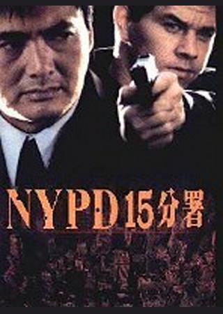 NYPD 15分署