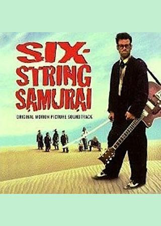 シックス・ストリング・サムライ