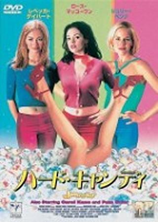 ハード・キャンディ (1999)