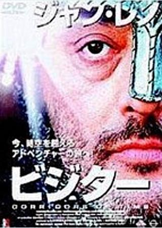 ビジター(1998)