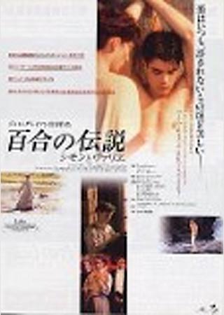 百合の伝説/シモンとヴァリエ