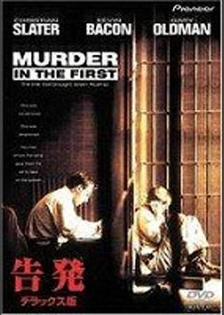 告発 (1994)