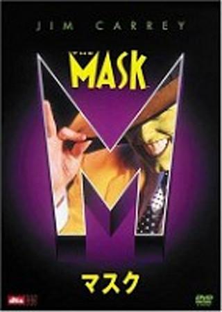 マスク (1994)