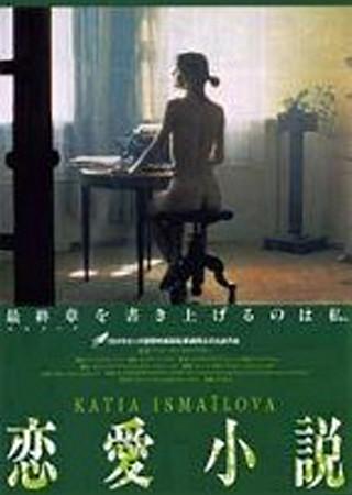恋愛小説 (1993)