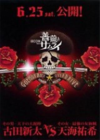 ゲキ×シネ「薔薇とサムライ」