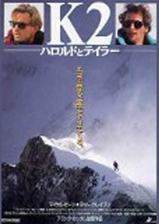 K2/ハロルドとテイラー