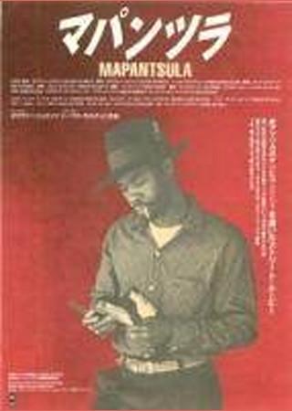 マパンツラ