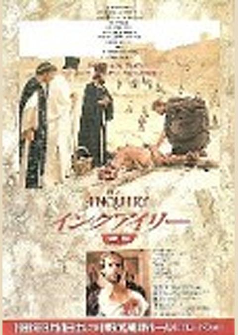 インクアイリー/審問