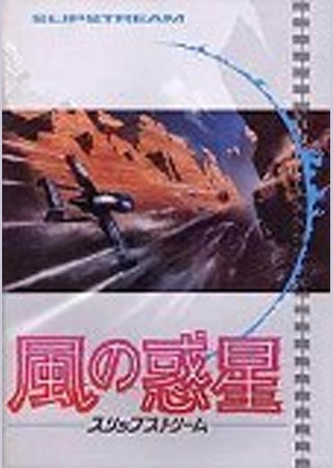 風の惑星/スリップストリーム