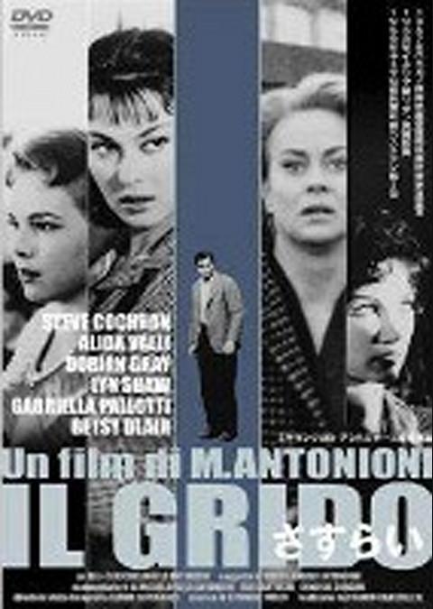 さすらい(1957)
