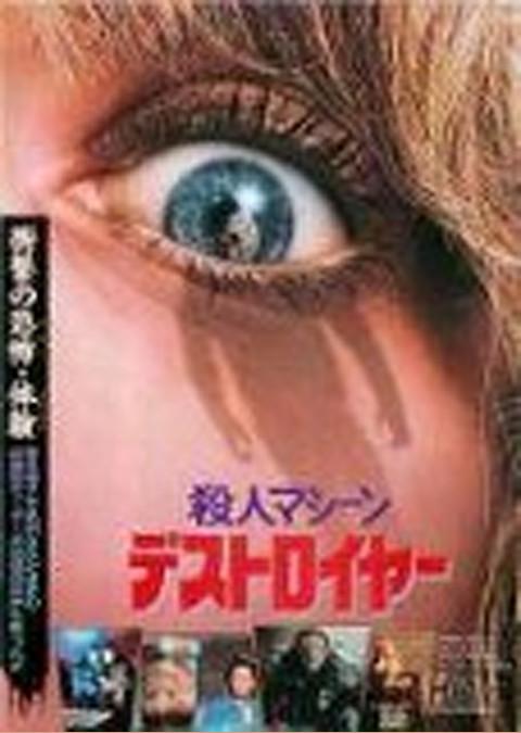 殺人マシーン/デストロイヤー