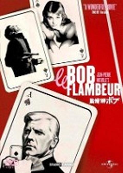 賭博師ボブ