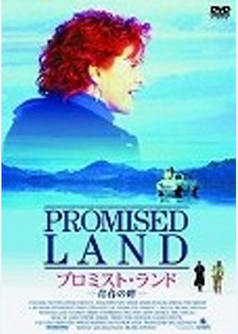 プロミスト・ランド (1987)
