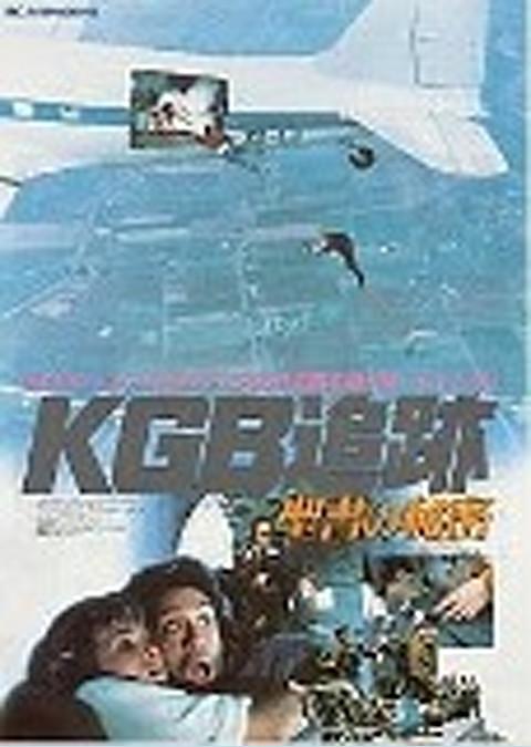 KGB追跡/聖書の秘密