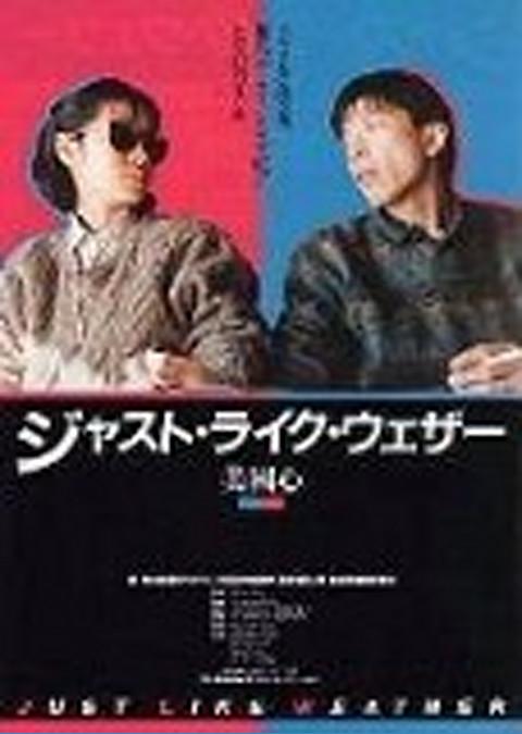 ジャスト・ライク・ウェザー/美國心