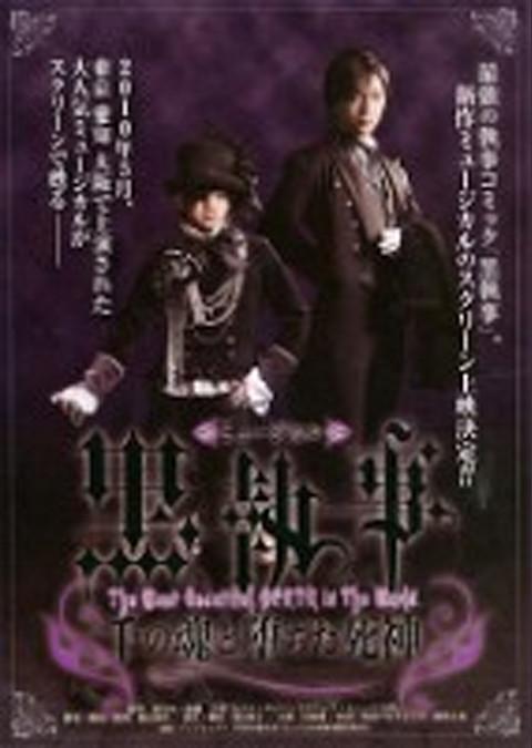 ミュージカル黒執事 -The Most Beautiful DEATH in The World- 千の魂と堕ちた死神