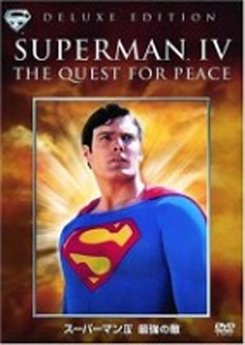 スーパーマン IV 最強の敵