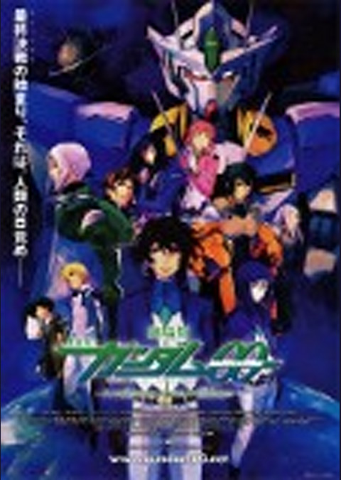 劇場版 機動戦士ガンダム00 (ダブルオー) -A wakening of the Trailblazer-