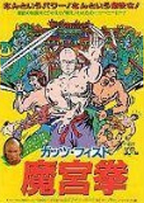 ガッツ・フィスト/魔宮拳