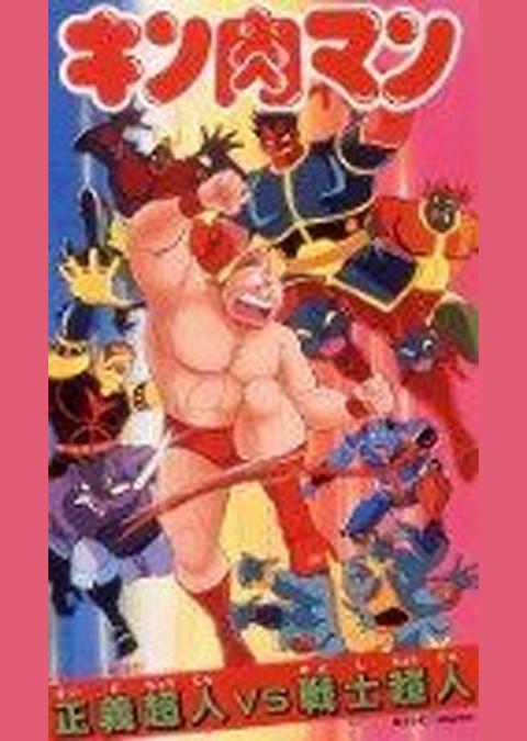 キン肉マン 正義超人VS戦士超人