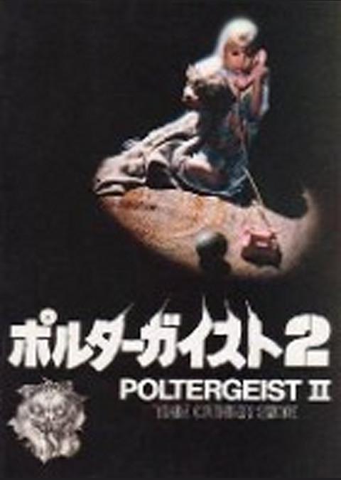 ポルターガイスト2