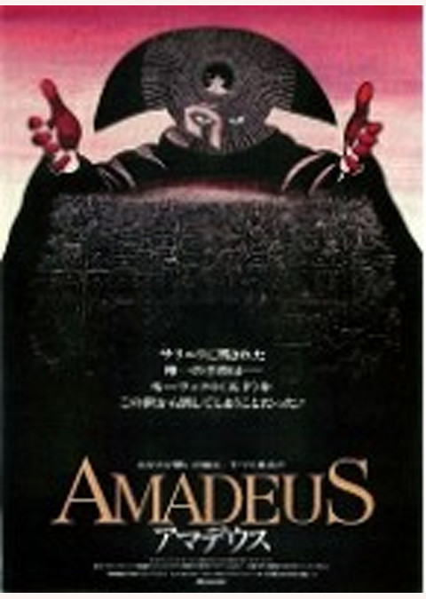 アマデウス