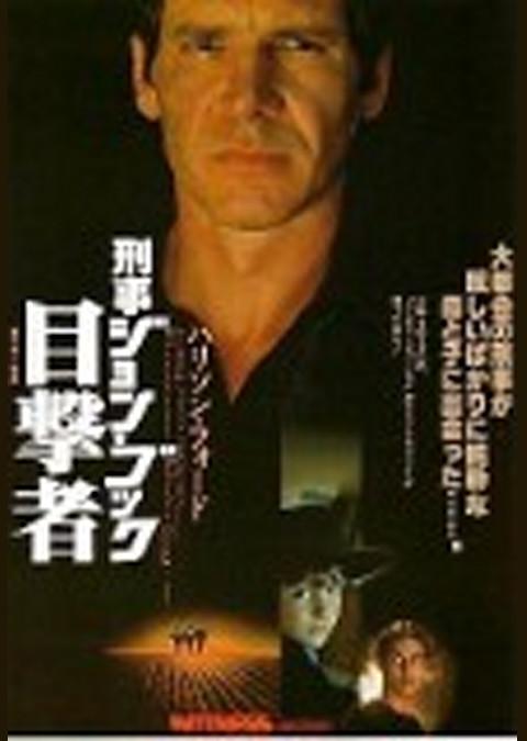 刑事ジョン・ブック/目撃者