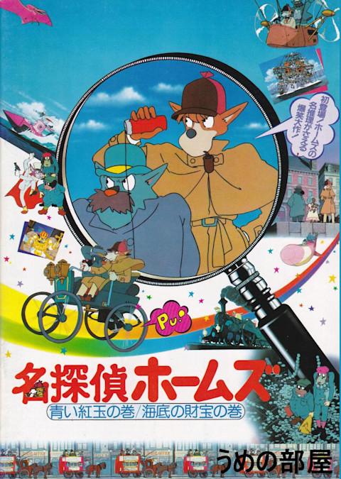 名探偵ホームズ1 青い紅玉(ルビー)