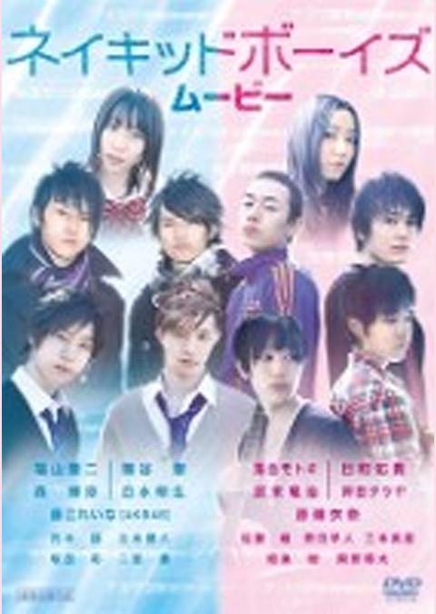 ネイキッドボーイズ・ショートムービー Vol.1