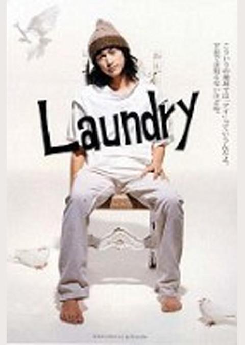 Laundry [ランドリー]