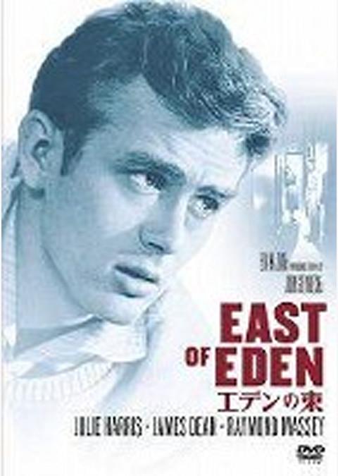エデンの東