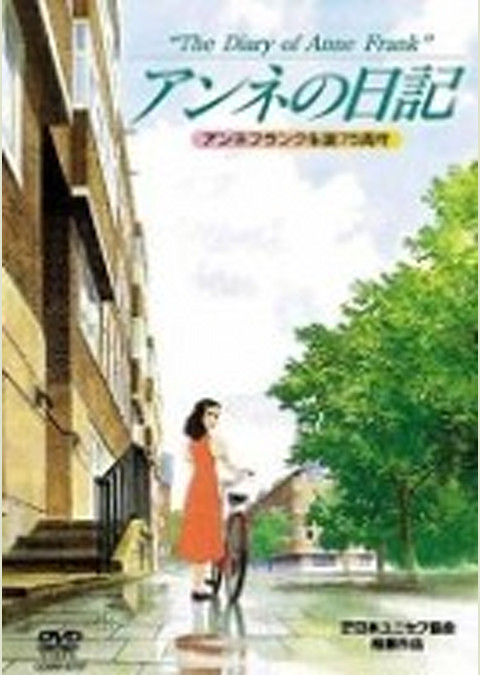 アンネの日記 The Diary of Anne Frank