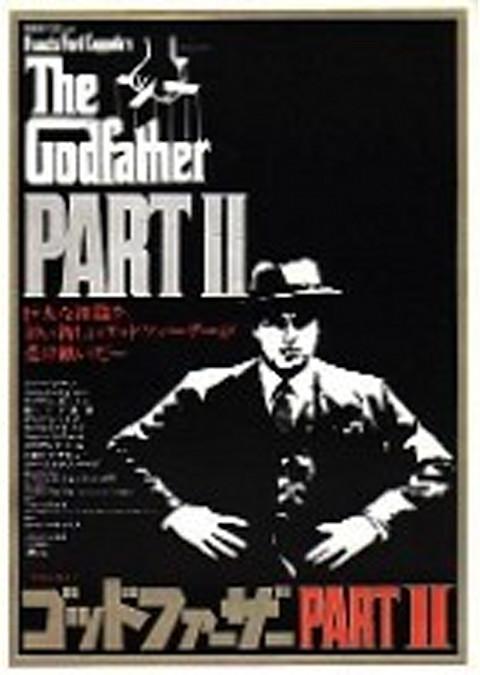 ゴッドファーザーPART II