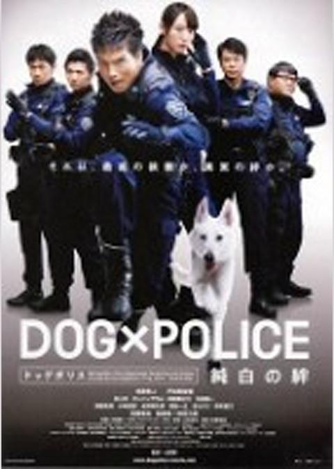 DOG×POLICE 純白の絆