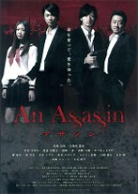 アサシン (2011)