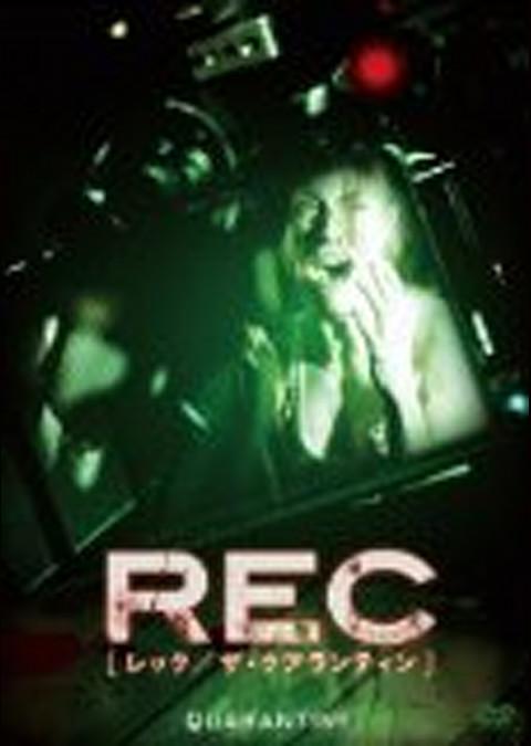 REC:レック/ザ・クアランティン