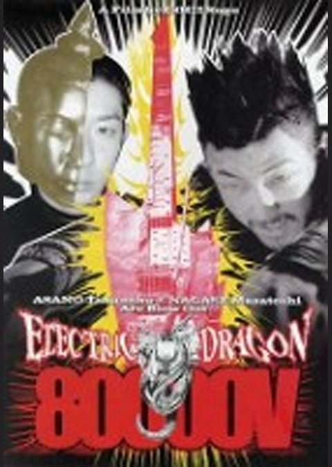 ELECTRIC DRAGON 80000V