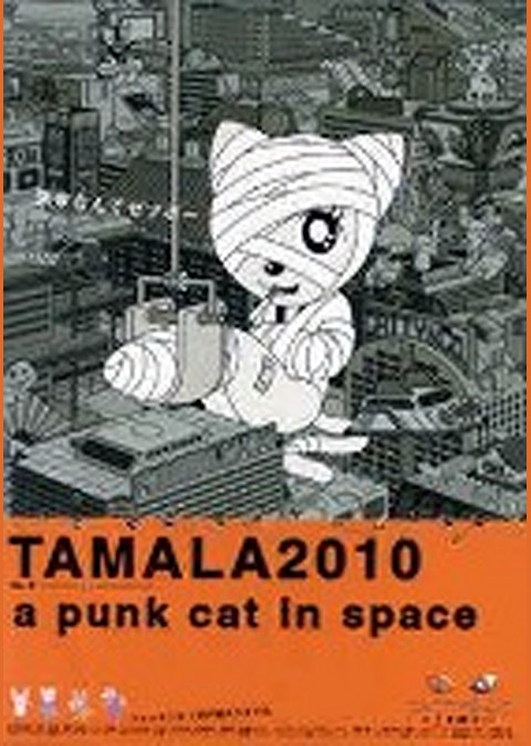 TAMALA2010 a punk cat in space