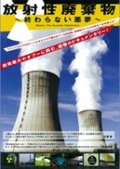 放射性廃棄物 ~終わらない悪夢~