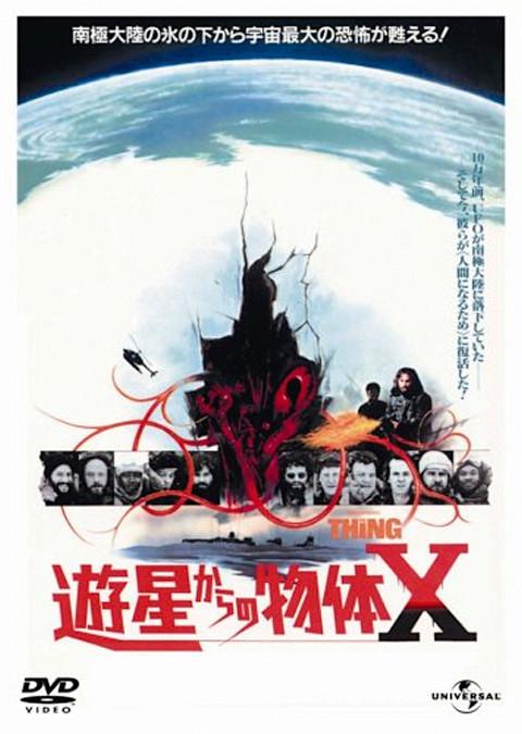 遊星からの物体X (1982)