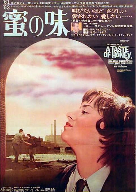 蜜の味(1961)